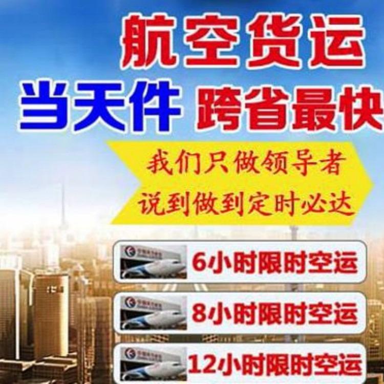 上海国内空运 上海国内航空托运 物品国内空运 海鲜国内空运  冻品国内空运 普货国内空运 红酒国内空运  机器国内空运