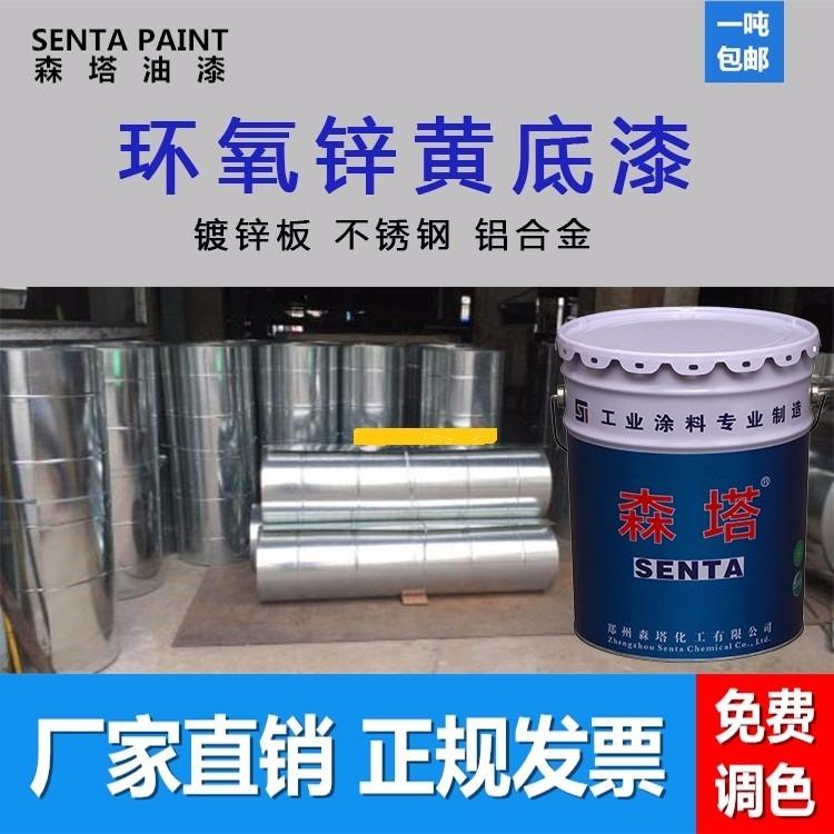 环氧锌黄底漆不锈钢、铝合金、镀锌板专用底漆