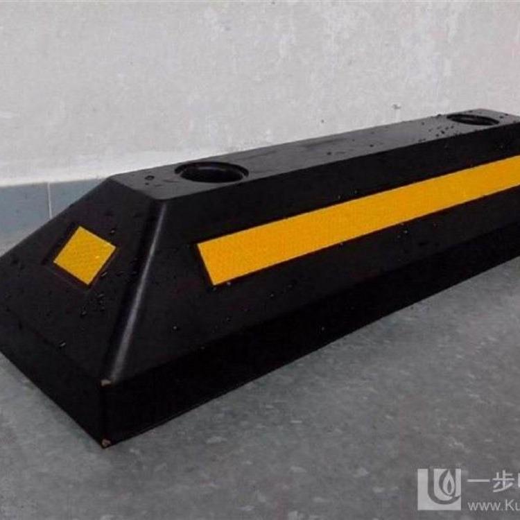 黄黑定位器 倒车垫 汽车阻车垫 车轮定位器 橡胶车轮档车器 厂家直销