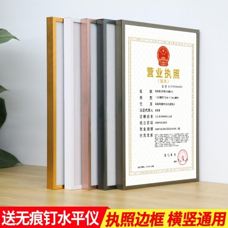 营业执照边框,铝合金边框,A3证书相框企业文化墙展板边框营业执照相框kt板展架电梯广告牌框