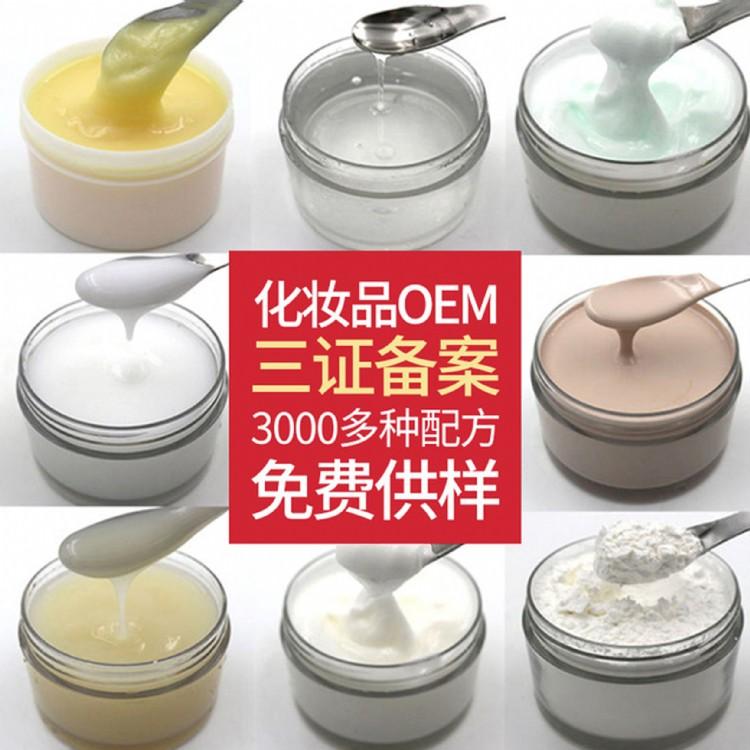 广州化妆品工厂保湿抗敏乳 素颜美肌化妆品官网