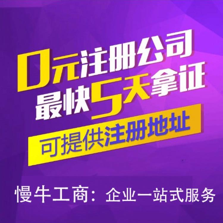 重庆区县0元注册公司,代办营业执照,提供地址