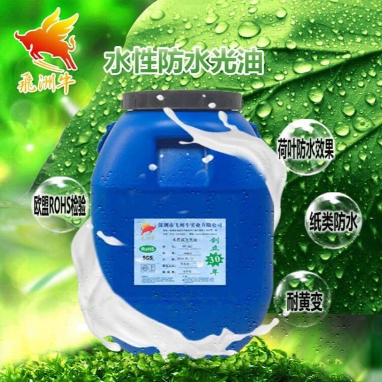水性防水光油SH-103G纸箱防水