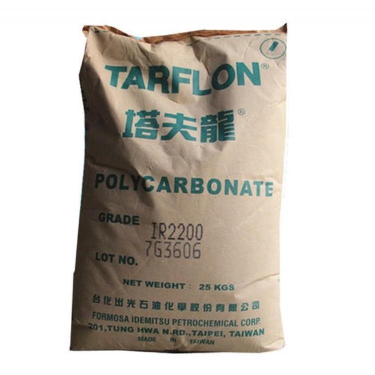 工程塑料PC 台湾台化出光 IV2200 耐气候影响性能良好工程塑料