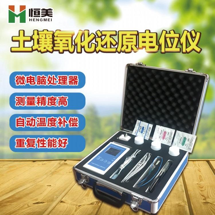 土壤氧化还原电位测定仪,土壤氧化还原电位测定仪,土壤氧化还原电位测定仪