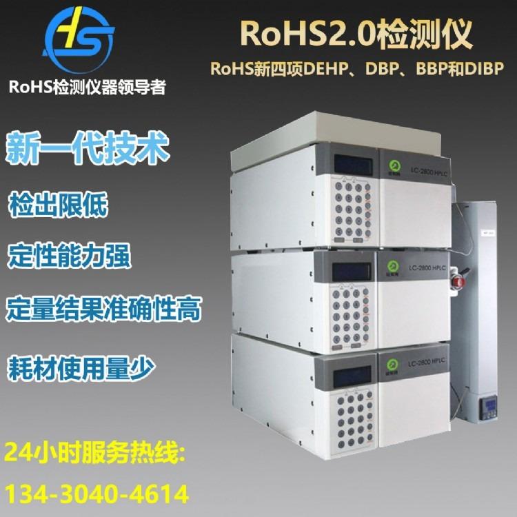 邻苯检测仪 邻苯二甲酸酯检测 RoHS2.0