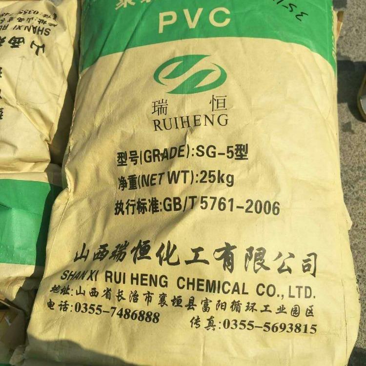山西瑞恒PVC聚氯乙烯树脂SG-5型回收价格 库存PVC聚氯乙烯树脂高价回收公司