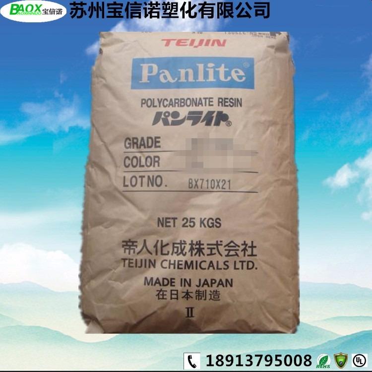 加玻纤15%PC/日本帝人Panlite/G-3415R 高刚性低异向性抗蠕变塑料