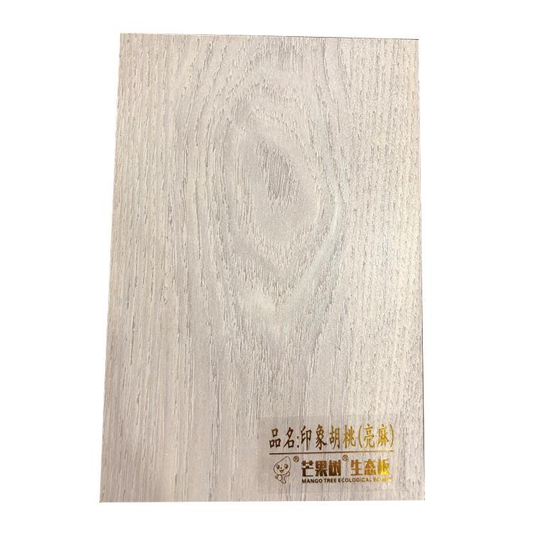 4*8尺生态环保板 芒果树免漆生态板厂家