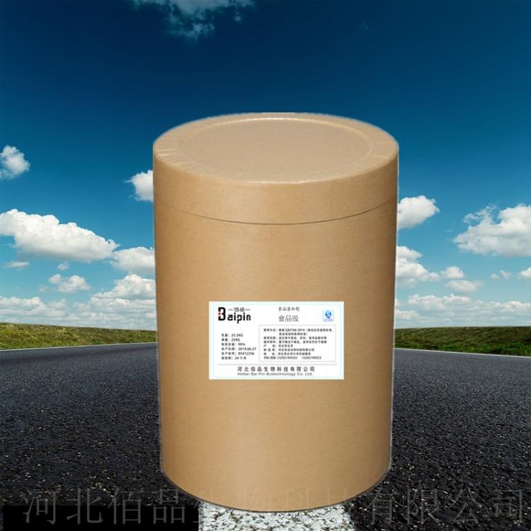 氨甲环酸生产厂家 食品级氨甲环酸