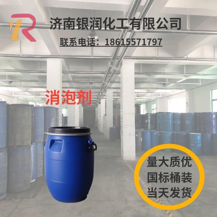 银润批发工业级消泡剂 热销供应水处理消泡剂 新型高品质 消泡剂