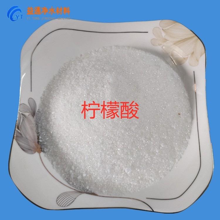 新乡柠檬酸 工业级柠檬酸 除垢剂柠檬酸现货供应