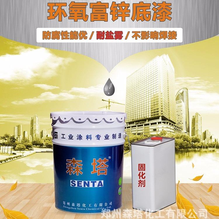 钢结构环氧富锌底漆施工 双组份环氧富锌底漆价格