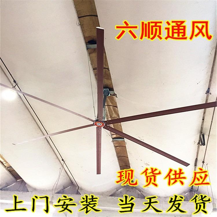 六顺通风设备 超大吊扇 大型风扇品牌 工业大吊扇