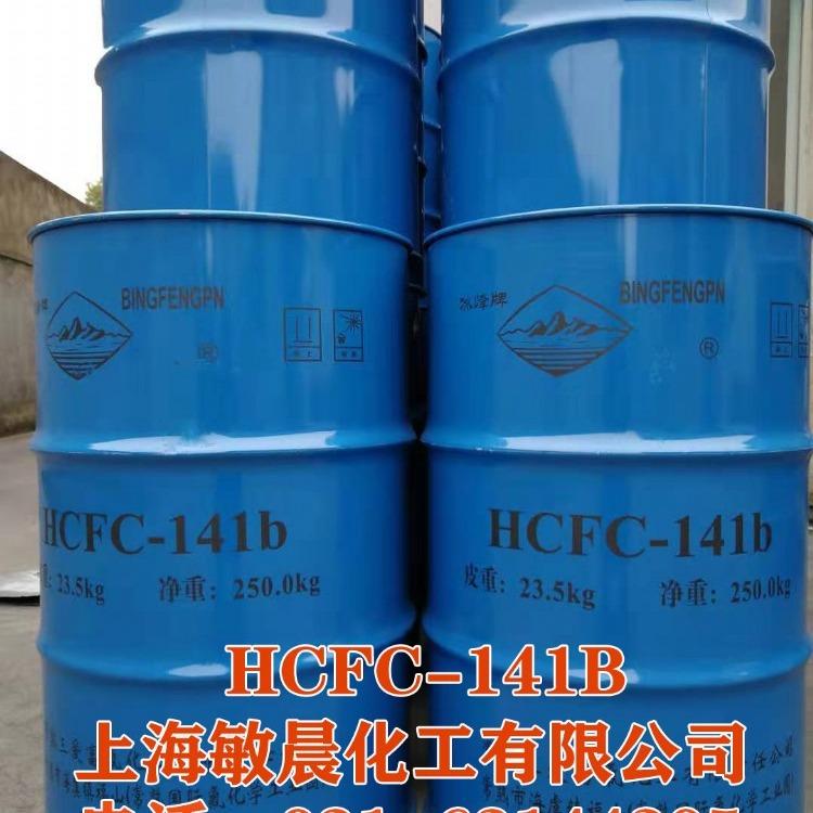 上海敏晨经销批发一氟二氯乙烷141B医疗针筒内壁润滑清洗剂