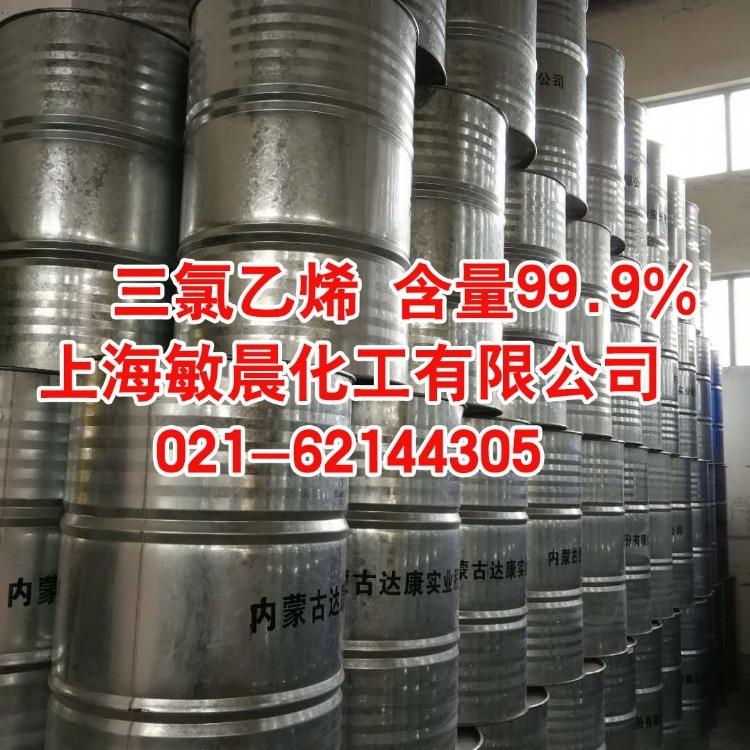 专业供应金属表面电子元件清洗剂三氯乙烯