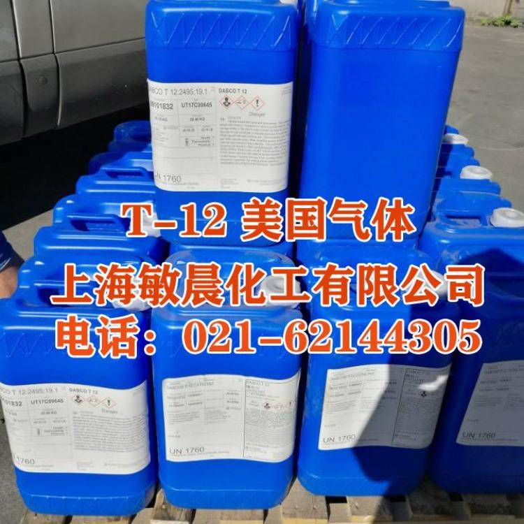 专业供应美国进口T12聚氨酯发泡剂二月桂酸二丁基锡T12