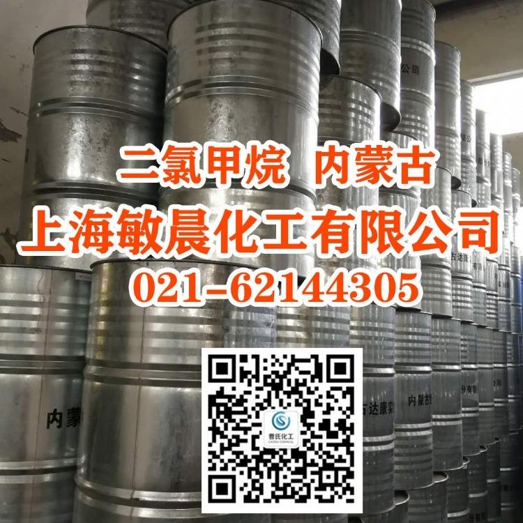 专业供应电子级工业清洗剂二氯甲烷