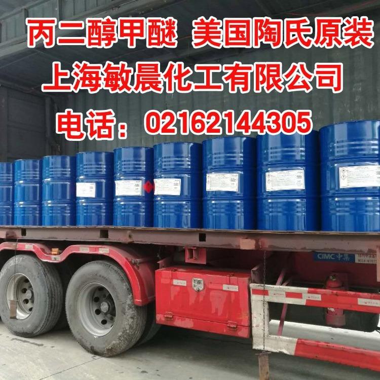专业供应美国进口成膜助剂丙二醇甲醚