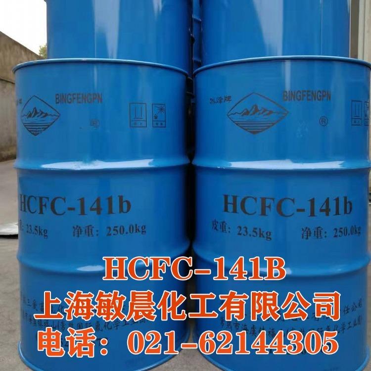 现货直销印刷线路板冲洗剂HCFC-141B经销批发