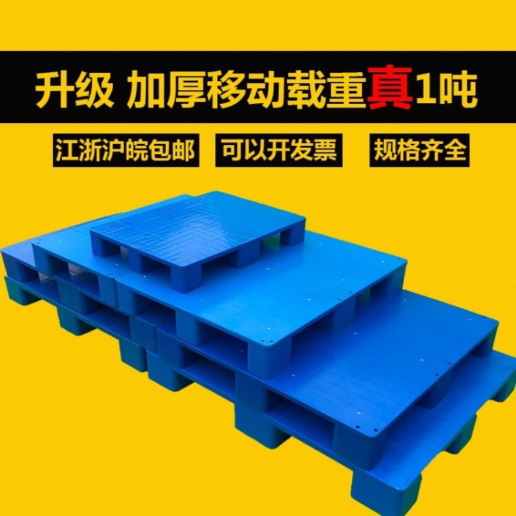 太原锐力搏1210平面塑料托盘供应