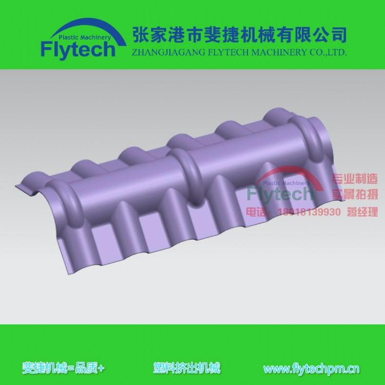 【斐捷机械 】合成树脂瓦模具配件