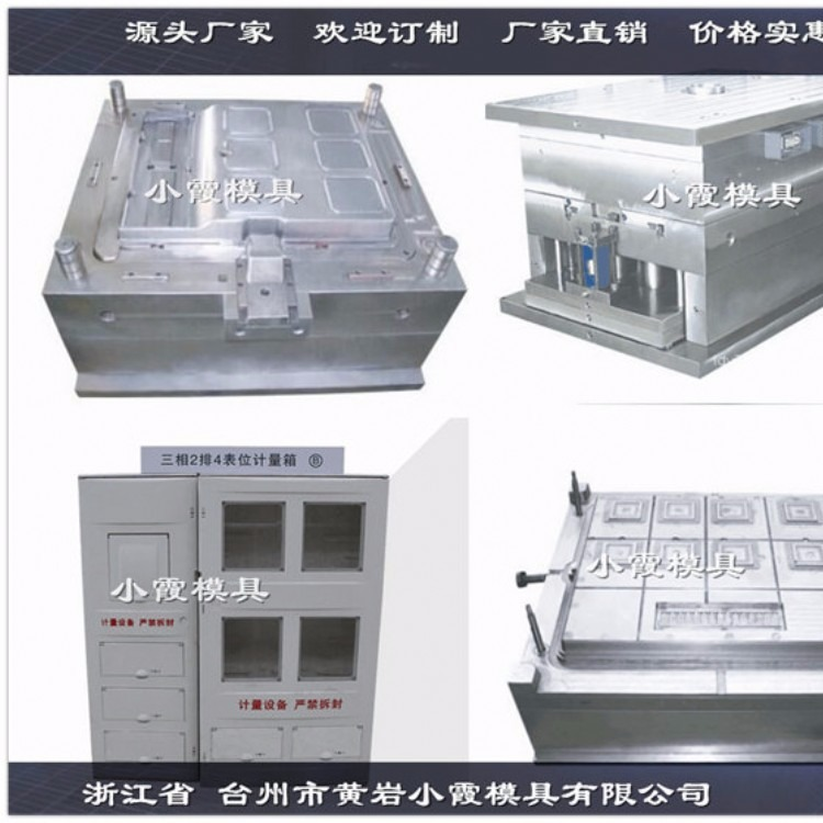国网新标准三相1电表箱塑胶壳模具