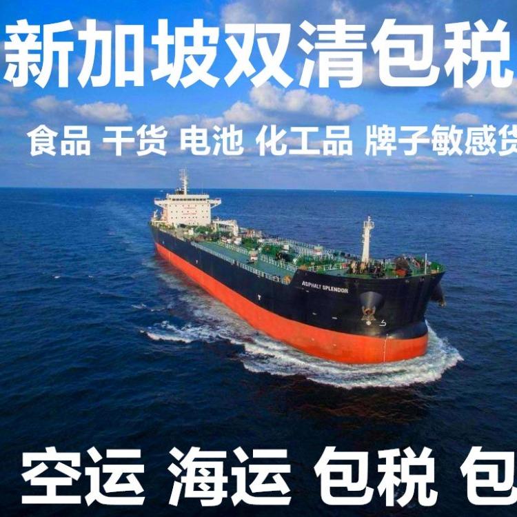 寄国际快递到新加坡专线 电池食品干货 药品 保健品 化工品寄国际快递海运到新加坡包税双清 国际快递空运到新加坡包税双清