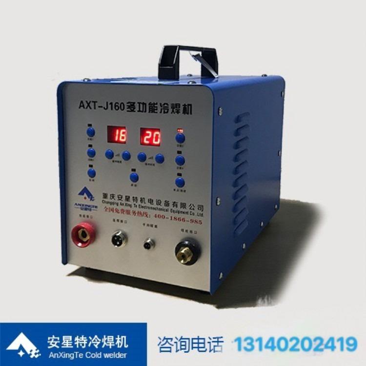 云南冷焊机多少钱一台 安星特AXT-J160精密冷焊机