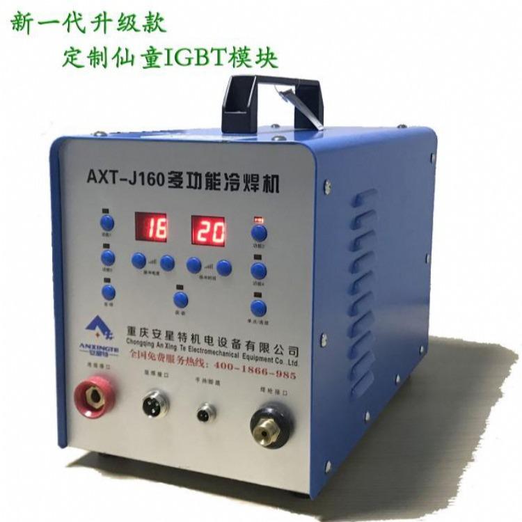 重庆安星特 AXT-J160 机床导轨修补 冷焊机