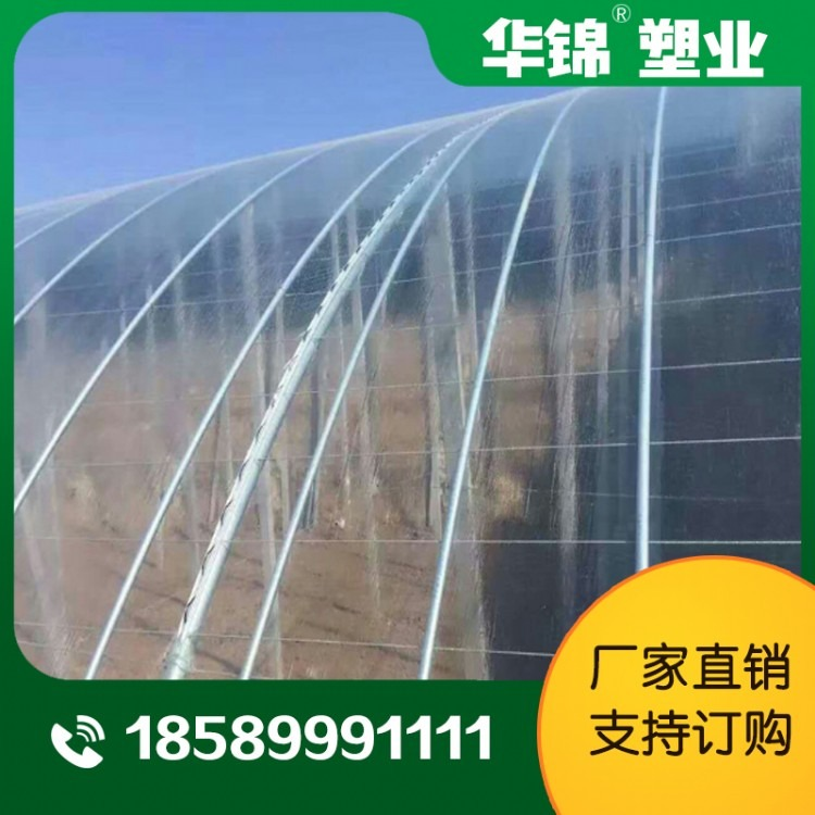 eva大棚膜 草莓膜大棚薄膜 农膜 透明大棚 多功能大棚膜 EVA农膜 温室大棚膜