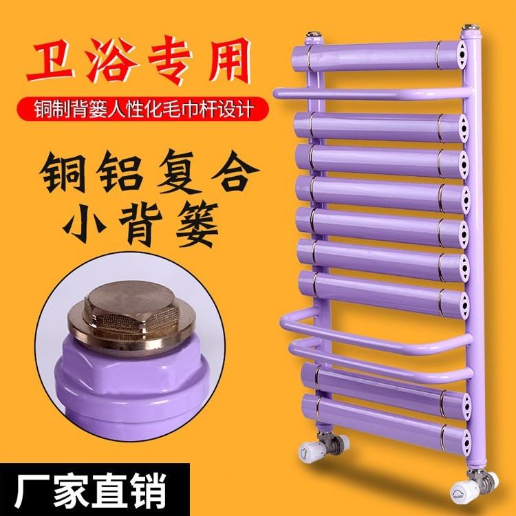 融洋铜铝卫浴小背篓置物架7+3、9+4型号采暖暖气片价格 铜铝卫浴小背篓采暖器置物架