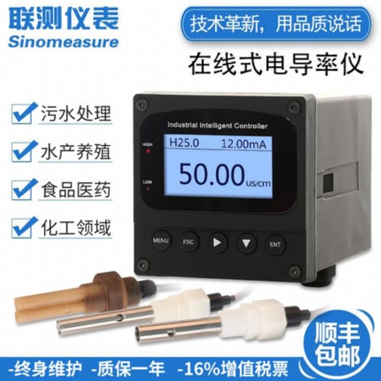 纯化水电导率 纯净水电导率 锅炉水质检测