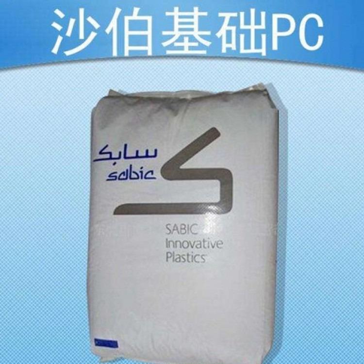 PC 沙伯基础 原GE HF1140-111抗紫外线PC塑料