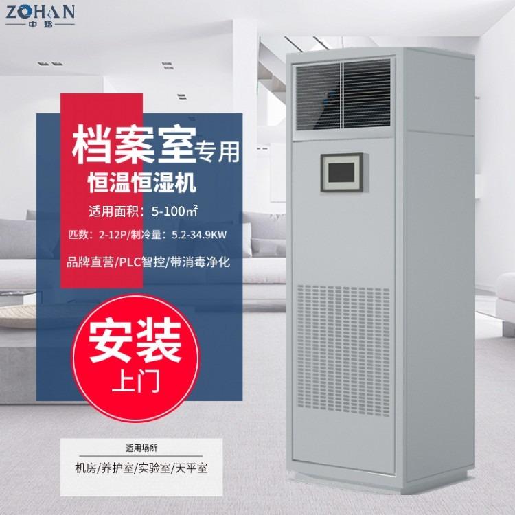 中国十大档案室恒温恒湿机品牌  新浪网推荐中焓