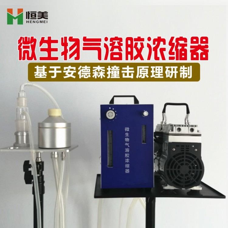 HM-QC微生物气溶胶浓缩器,微生物气溶胶浓缩器,微生物气溶胶浓缩器
