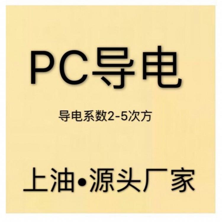 PC加碳纤维,黑色加碳纤阻燃PC,导电PC,高强度