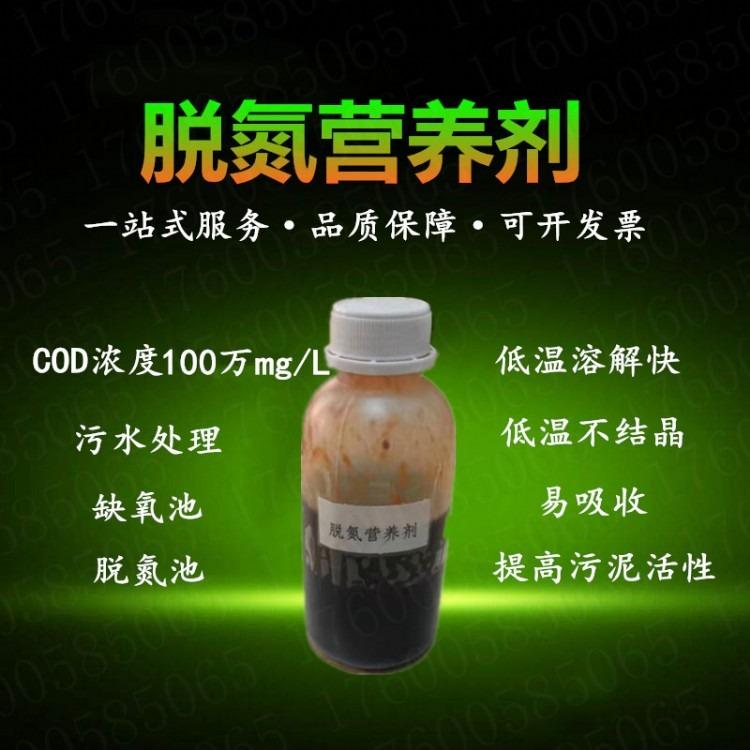 脱氮营养液  脱氮糖浆环保型营养液 反硝化细菌营养液