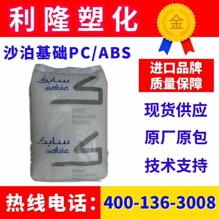 美国GE防火PCABS CYCOLOY PC+ABS防火合金料