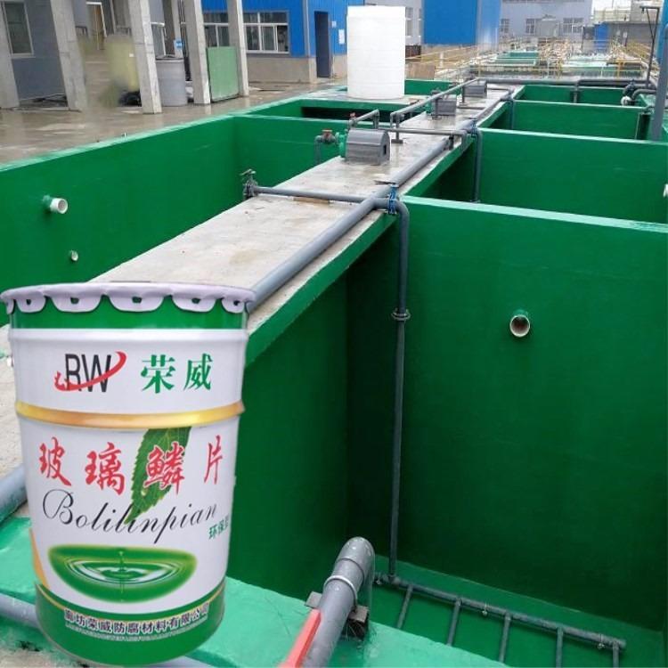 专业生产污水处理池防腐材料  环氧玻璃鳞片涂料 环氧玻璃鳞片胶泥防腐