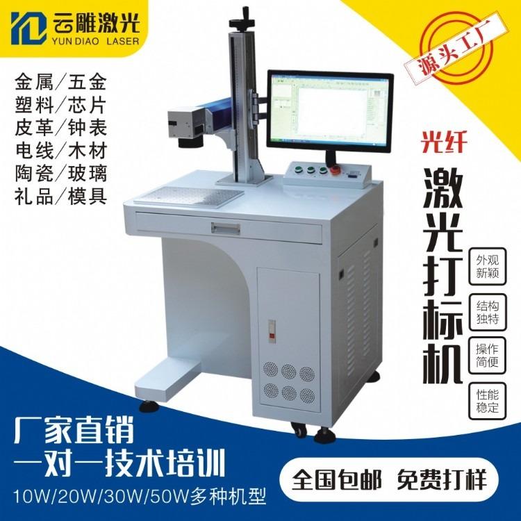 20W光纤激光打标打字机雕刻机 五金塑胶电子元件激光镭雕镭射机