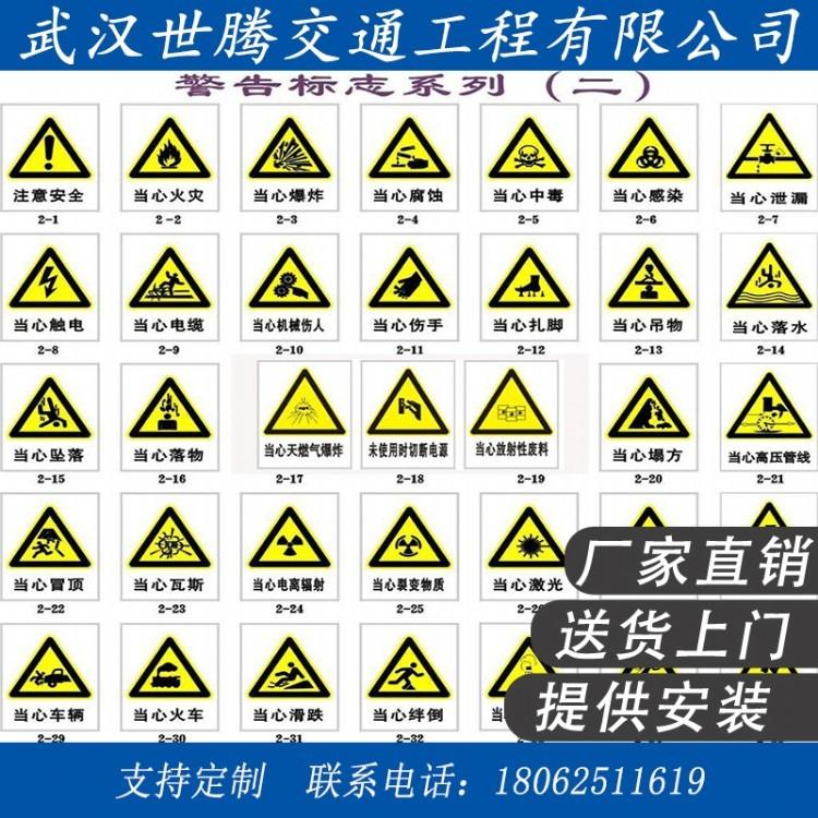交通标志牌道路指示牌限速限高标牌警示牌门牌路牌反光标识牌定做