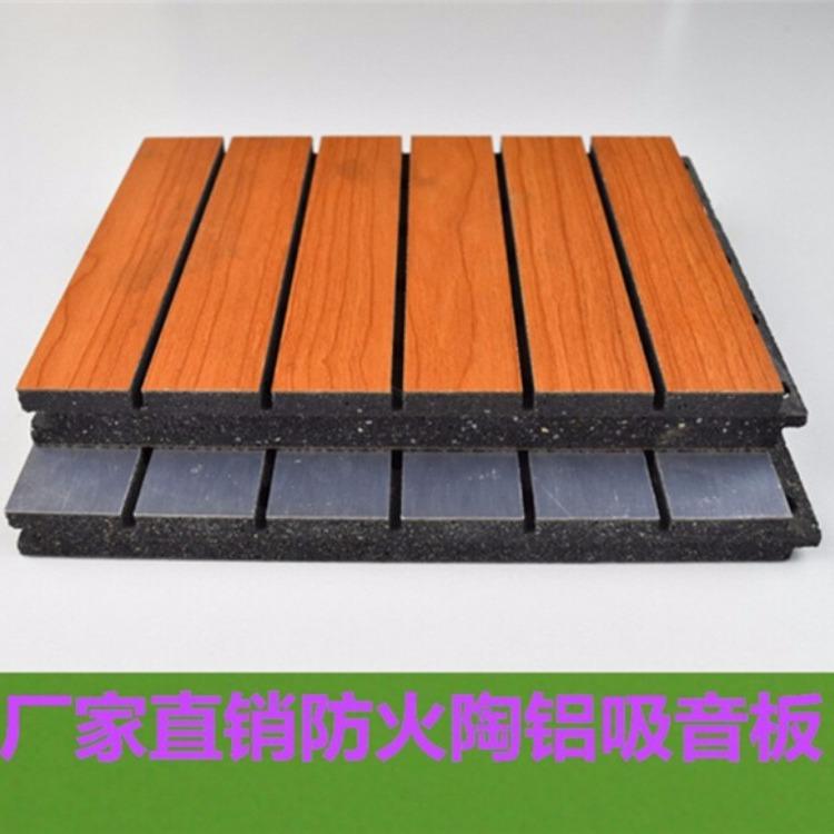 会议室阻燃B1级吸音板 优质防火红芯木质吸音板厂家