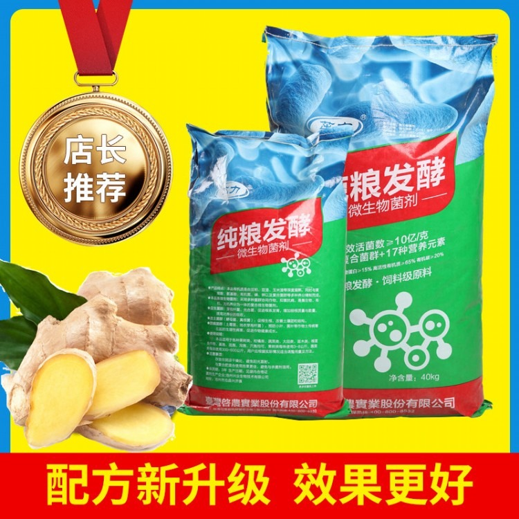 茁力 大姜专用微生物菌剂 纯粮大豆发酵微生物菌剂40kg袋 添加56种复合菌群和17种营养元素 青岛嘉百农厂家批发