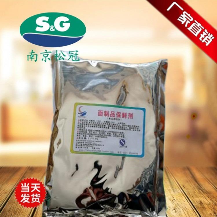 食品级面制品保鲜剂生产厂家