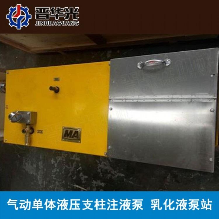 煤矿井下用气动乳化液泵站  BRWQ1120型气动乳化液泵站