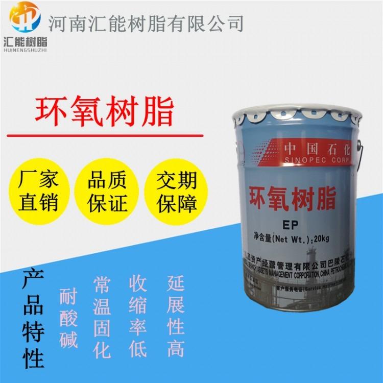 厂家直供 巴陵石化环氧树脂 E-51 128双酚A型液体环氧树脂 电子电器 胶粘剂专用树脂
