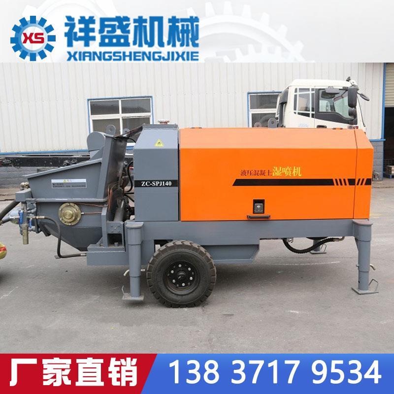 湿喷机械工程用湿喷机液压湿喷机湿喷机械工程用湿喷机生产