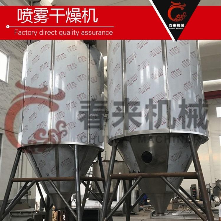 离心喷雾干燥机 无机催化剂喷雾干燥机 木糖醇喷雾干燥机