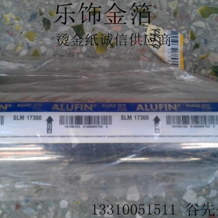 供应进口烫金纸,日本烫金纸,库尔兹烫金纸,尾池烫金纸